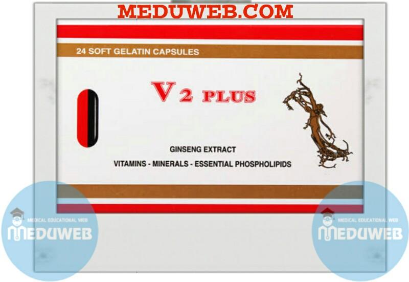 كبسولات V2 PLUS