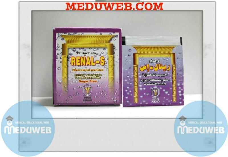 Renal-s effervescent granules